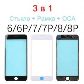 3в1 iPhone стъкла